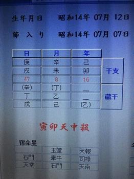 玉緒さんきれい写真.jpg